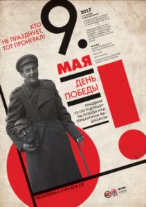Plakat-russisch-e1492000901413